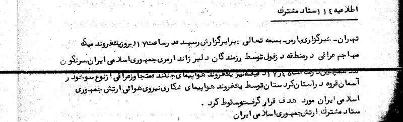 خبرنگاران یازدهم مهر 1359، اطلاعیه 114ستاد مشترک ارتش جمهوری اسلامی