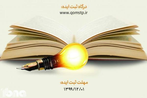 رویداد ملی ایده نشر به میزبانی استان قم برگزار می شود